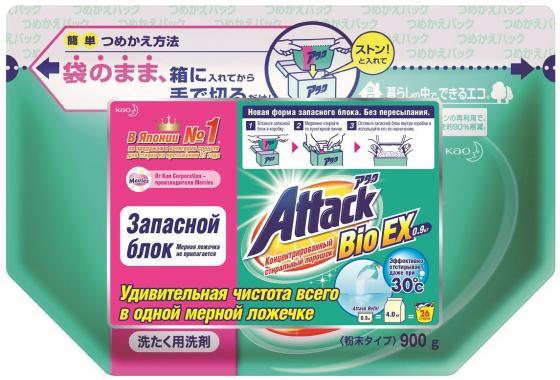ATTACK BioEX Концентрированный стиральный порошок запасной блок 0,9 кг као антибактериальный стиральный порошок со смягчающими компонентами attack 900 г