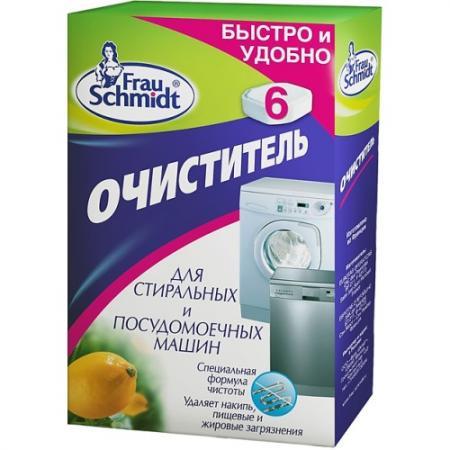 FRAU SCHMIDT Очиститель для стиральных и посудомоечных машин 6 таб.