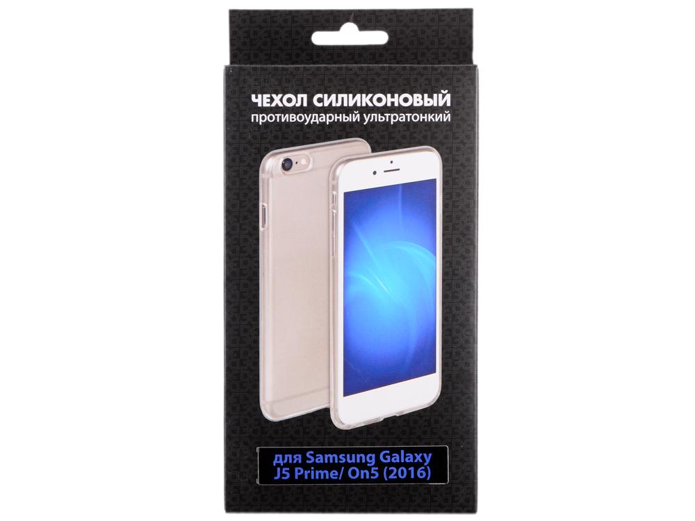 Силиконовый чехол для Samsung Galaxy J5 Prime/On5 (2016) DF sCase-35 аксессуар чехол samsung galaxy j5 prime g570f 2016 gecko white gg f sgj5prime 2016 wh
