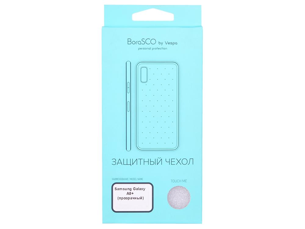 Чехол-накладка для Samsung Galaxy A8+ BoraSCO клип-кейс, прозрачный силикон все цены