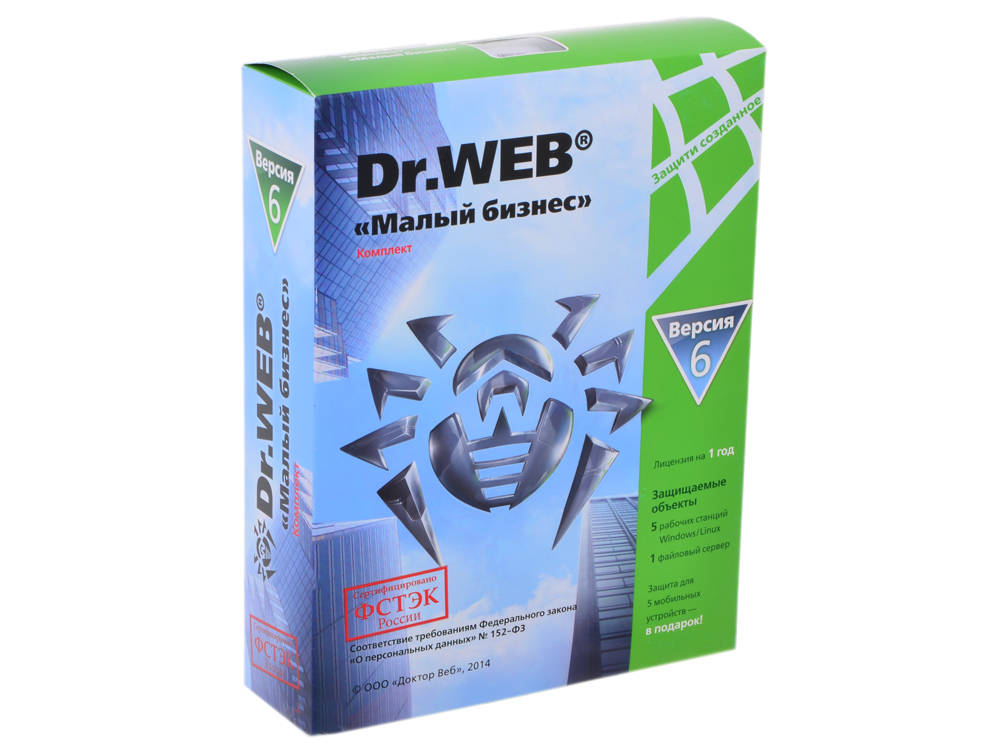 Антивирус Dr.web ES (Комплексная защита) на 5 ПК+1 Файл Сервер+5 Почтовых ящиков BBZC12M5A3 антивирус cleaner