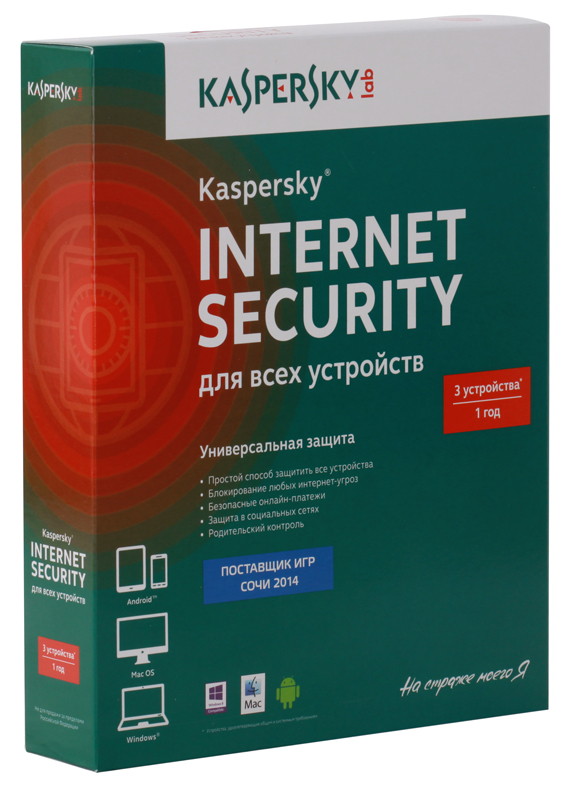 Программное обеспечение Kaspersky Internet Security Multi-Device Russian Edition. 3-Device 1 year Base Box (KL1941RBCFS) антивирусное программное обеспечение kaspersky kaspersky internet security multi device russian ed 5 device 1 year base box