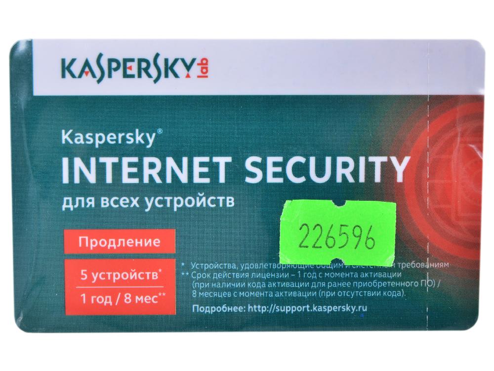 Программное обеспечение Kaspersky Internet Security Multi-Device Russian Edition. 5-Device 1 year Renewal Card (KL1941ROEFR) компьютерное программное обеспечение very beautiful 8 5 0 108 cad8 5accumark8 5gerber