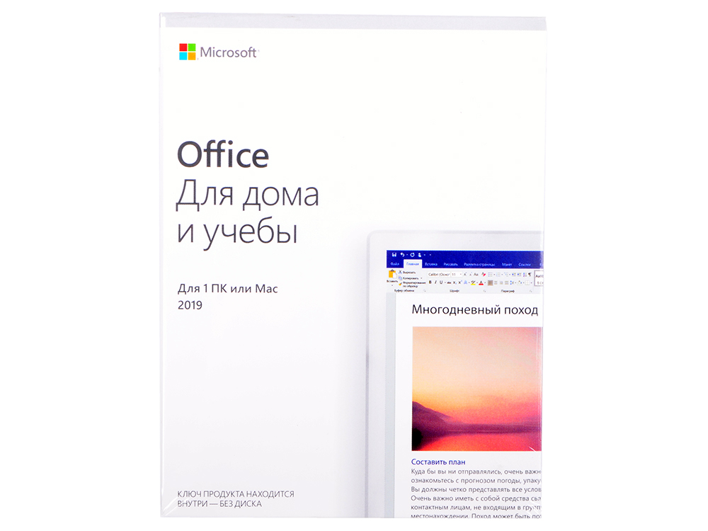 Программное обеспечение Microsoft Office Home and Student 2019 Rus Medialess (79G-05075) программное обеспечение