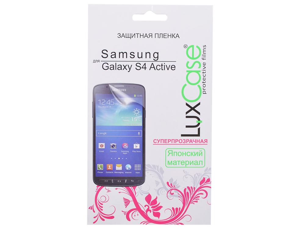 Защитная пленка LuxCase для Samsung Galaxy S4 Active, i9295 (Суперпрозрачная), 136х68 мм аксессуар защитная пленка для motorola moto e5 plus luxcase суперпрозрачная 52131