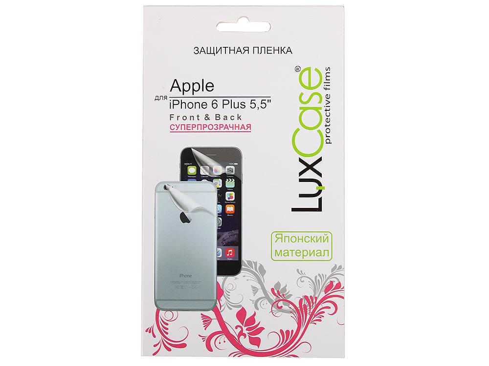 Защитная пленка LuxCase для Apple iPhone 6 Plus 5.5 (Front&Back) Cуперпрозрачная аксессуар защитная пленка для motorola moto e5 plus luxcase суперпрозрачная 52131