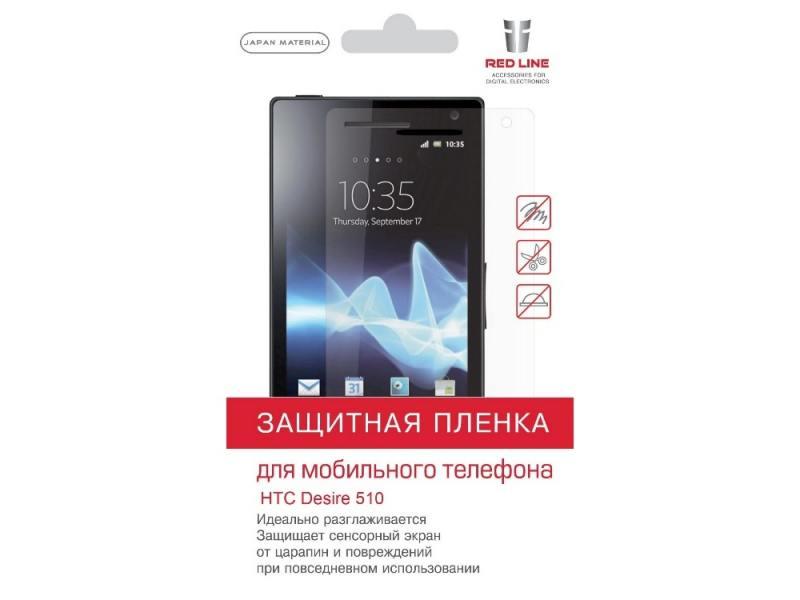 Пленка защитная Red Line для HTC Desire 510 защитная пленка lp универсальная 2 8 матовая