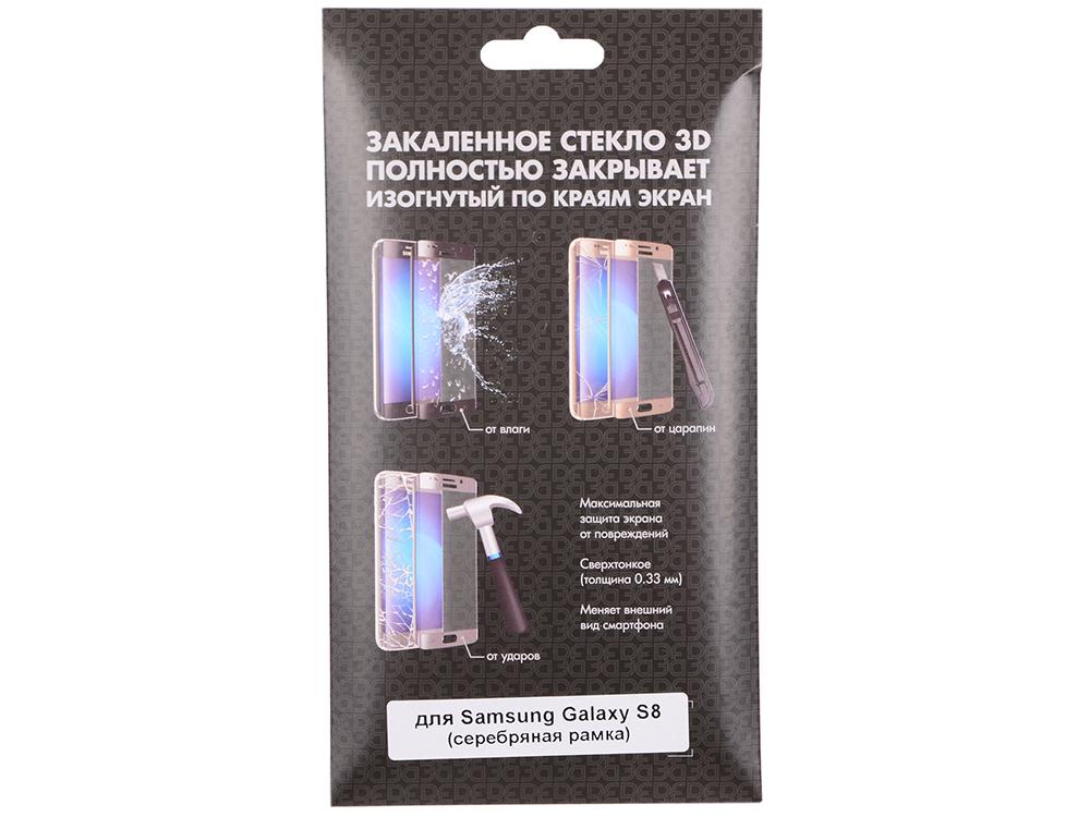 Закаленное стекло 3D с цвет.рамкой (fullscreen) для Samsung Galaxy S8 DF sColor-18 (silver) защитное стекло df scolor 18 для samsung galaxy s8 3d с рамкой белый