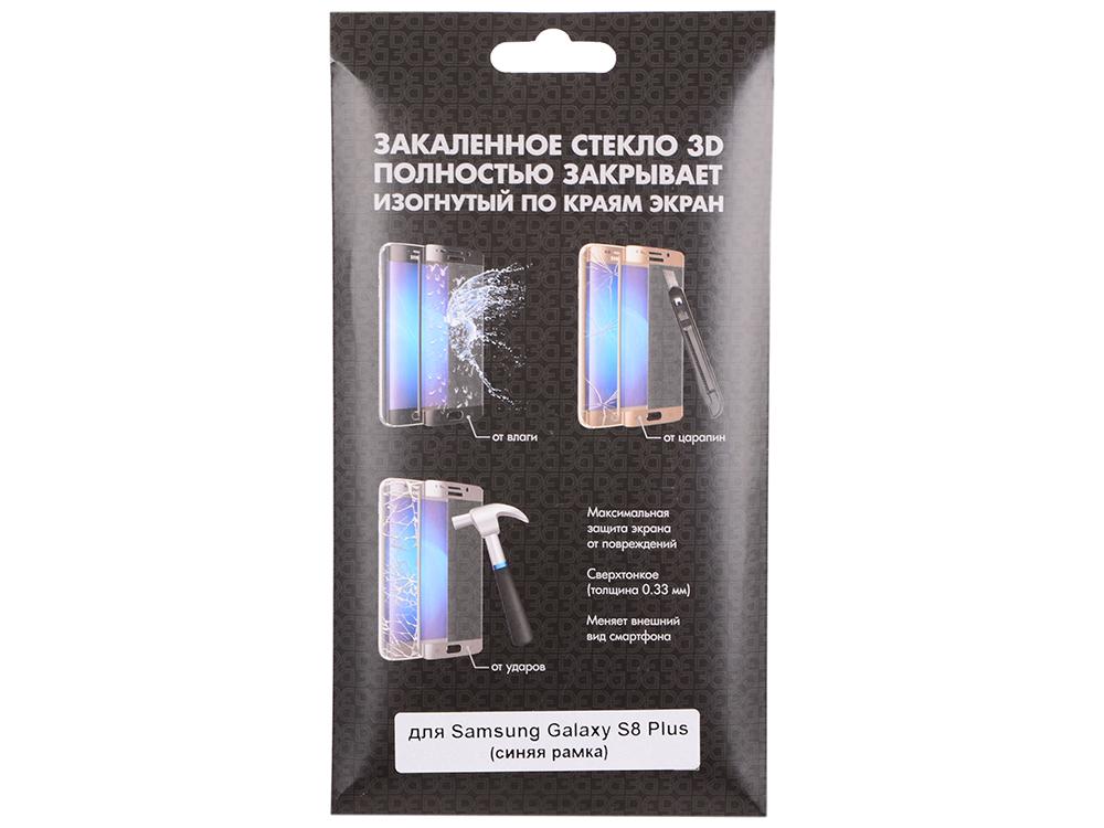 Закаленное стекло 3D с цвет.рамкой (fullscreen) для Samsung Galaxy S8 Plus DF sColor-19 (blue) защитное стекло df scolor 18 для samsung galaxy s8 3d с рамкой белый
