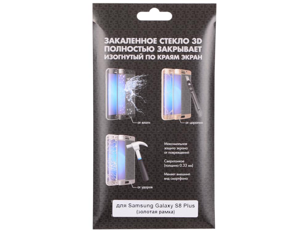 Закаленное стекло 3D с цвет.рамкой (fullscreen) для Samsung Galaxy S8 Plus DF sColor-19 (gold) аксессуар защитное стекло samsung galaxy s8 gecko 5d 0 26mm gold zs26 gsgs8 5d gold