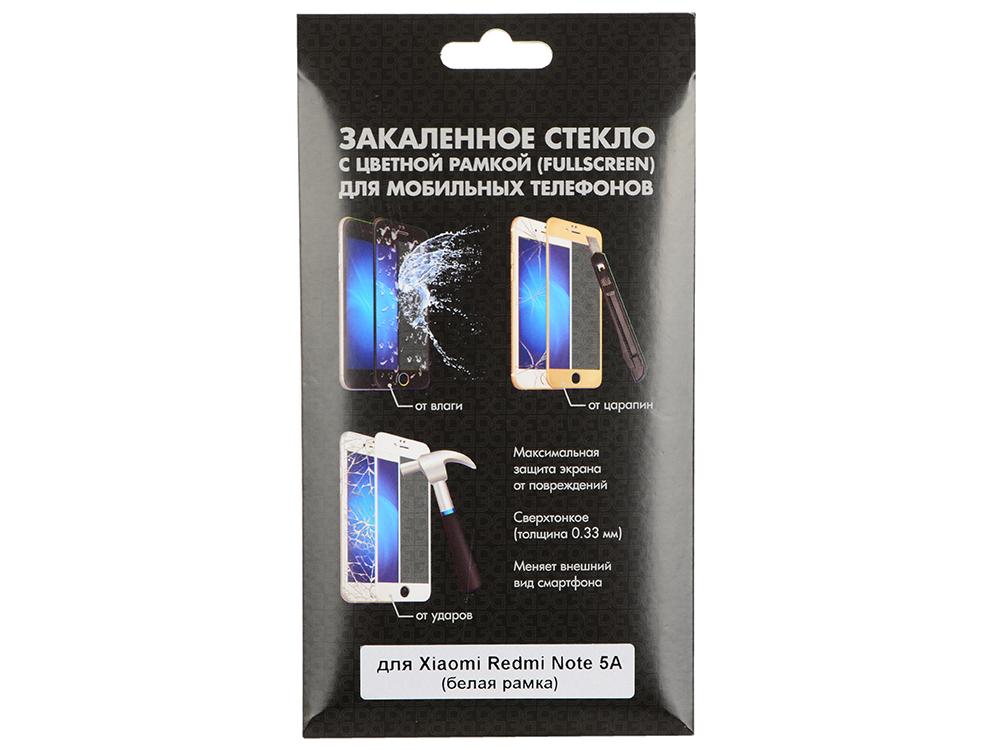 Закаленное стекло с цветной рамкой (fullscreen) для Xiaomi Redmi Note 5A DF xiColor-17 (white) закаленное стекло с цветной рамкой fullscreen для xiaomi redmi note 5a df xicolor 17 white