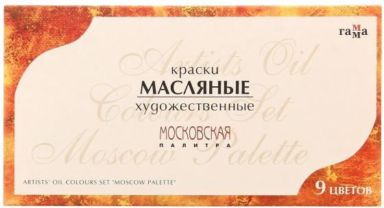 Краски масляные Гамма Московская палитра 9 цветов 201008