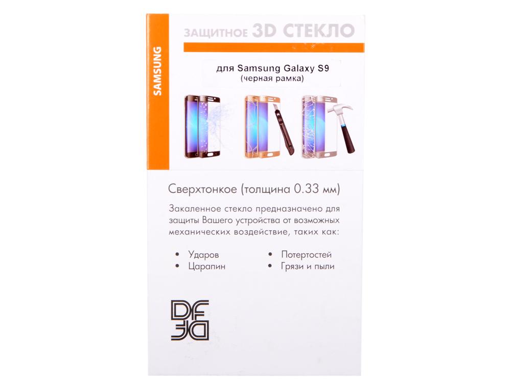 Закаленное стекло 3D с цветной рамкой (fullscreen) для Samsung Galaxy S9 DF sColor-34 (black) защитное стекло df scolor 18 для samsung galaxy s8 3d с рамкой белый