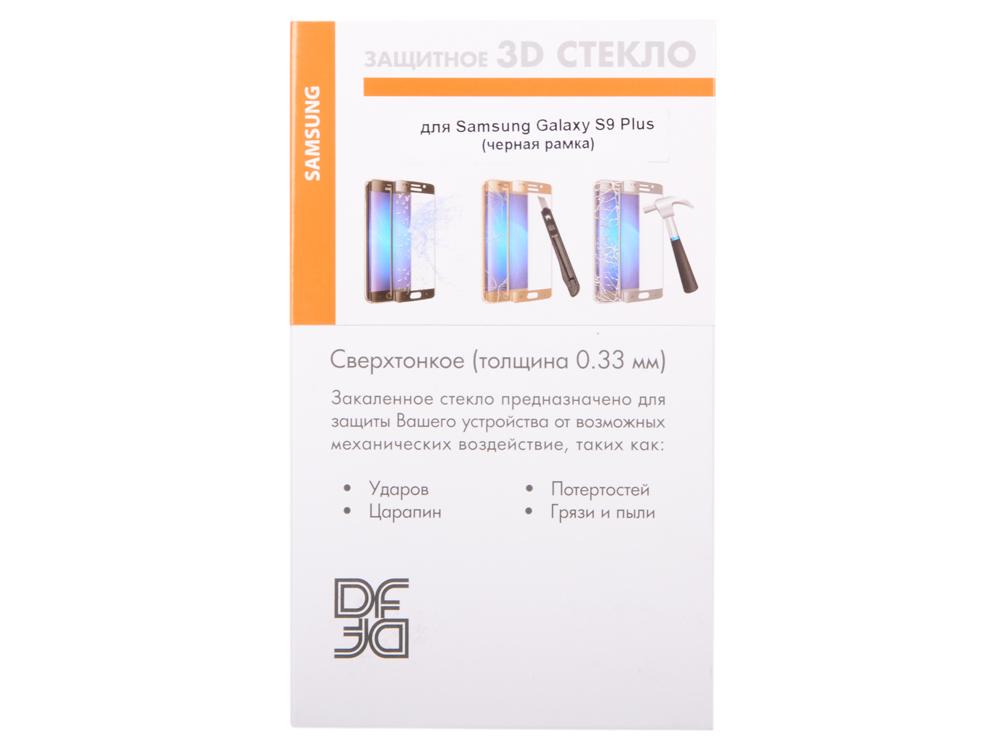 Закаленное стекло 3D с цветной рамкой (fullscreen) для Samsung Galaxy S9 Plus DF sColor-35 (black) защитное стекло df scolor 18 для samsung galaxy s8 3d с рамкой белый