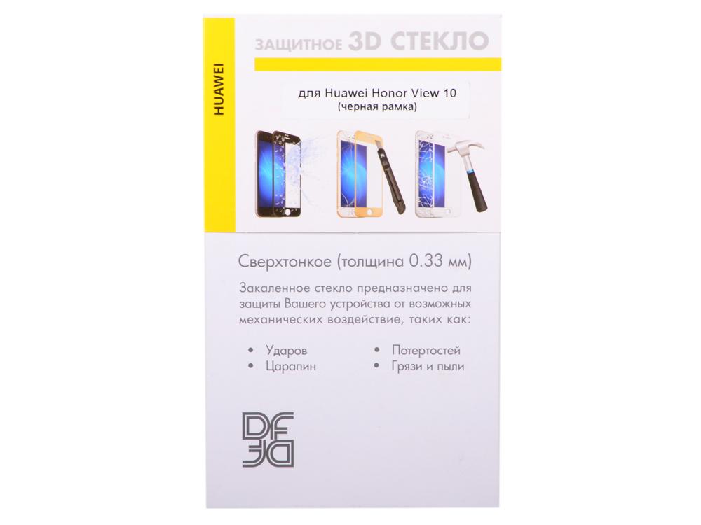 Закаленное стекло 3D с цветной рамкой (fullscreen) для Huawei Honor View 10 DF hwColor-45 (black)