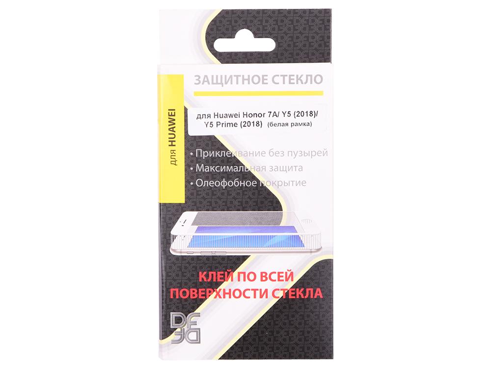 Закаленное стекло с цветной рамкой (fullscreen+fullglue) для Huawei Honor 7A/Y5 (2018)/Y5 Prime (2018) DF hwColor-57 (white) дисплей monitor для huawei y3 2017 y5 lite white 4036