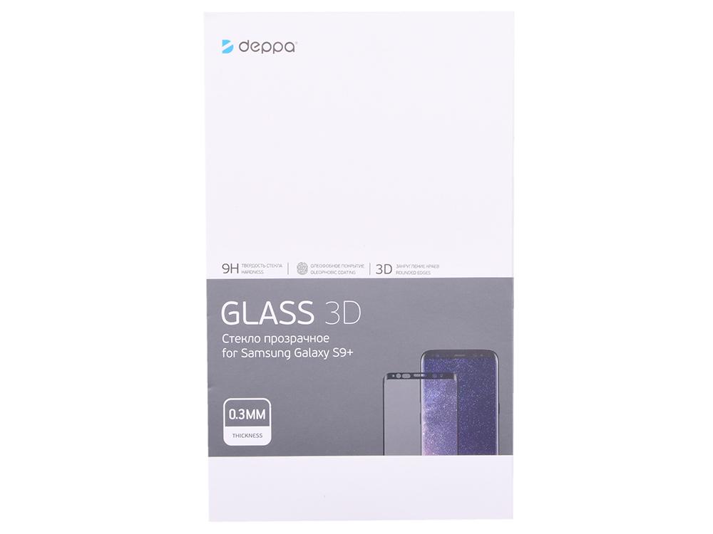 Защитное стекло 3D Deppa для Samsung Galaxy S9+, 0.3 мм, черное защитное стекло для samsung galaxy s9 sm g960 onext 3d изогнутое по форме дисплея с черной рамкой