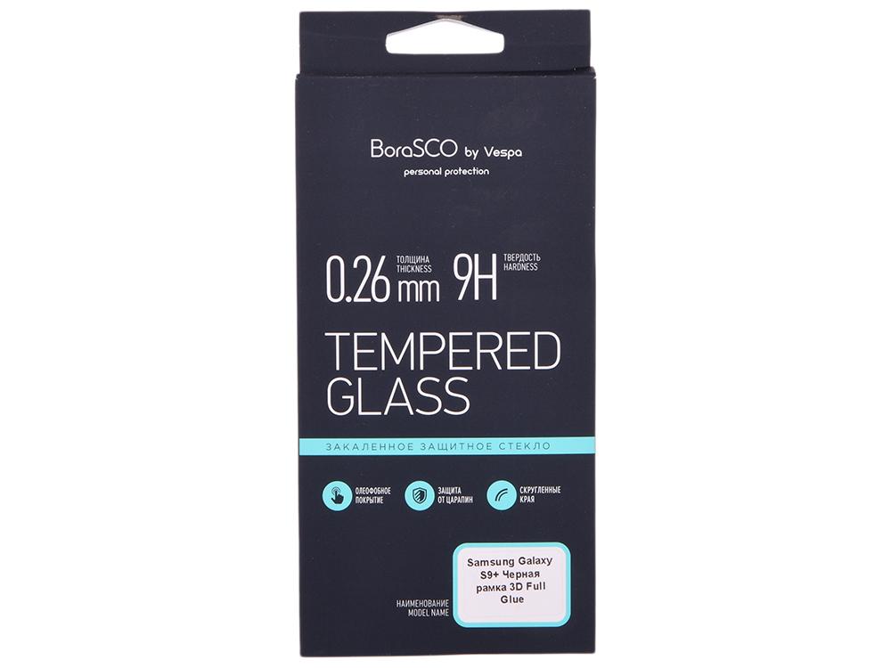 Защитное стекло BoraSCO 34343 3D Full Glue (whole screen) для Samsung Galaxy S9+ Черная рамк аксессуар защитное стекло для samsung galaxy a5 2017 borasco full cover full glue black frame