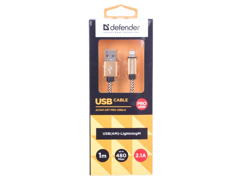 Кабель Defender ACH01-03T PRO USB2.0 Золотой, AM-LightningM, 1m, 2.1А