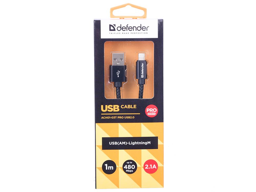 Кабель Lightning Defender ACH01-03T PRO USB2.0 Черный AM-LightningM, 1m,2.1A usb кабель ach01 03bh белый usb am lightning 1м