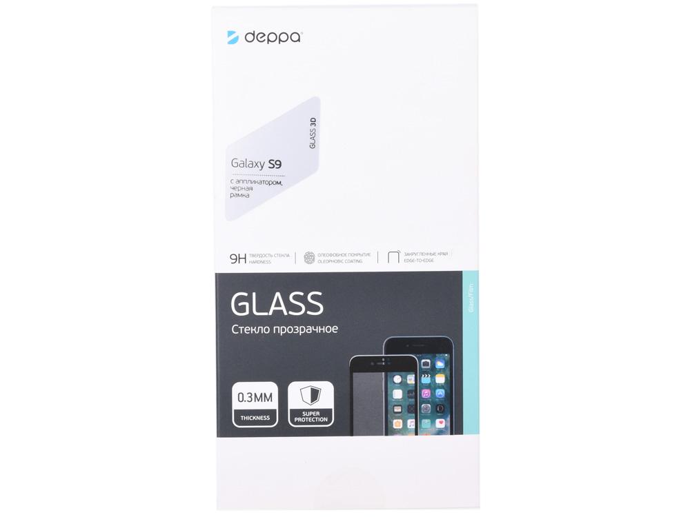 Защитное стекло 3D Deppa Full Glue для Samsung Galaxy S9 с аппликатором, 0.3 мм, черная рамка защитное стекло 3d deppa для apple iphone xs max 0 3 мм черная рамка