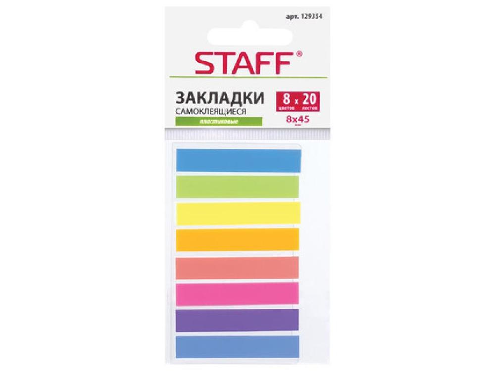 Закладки клейкие STAFF, 45х8 мм, 8 цветов х 20 листов, в пластиковой книжке