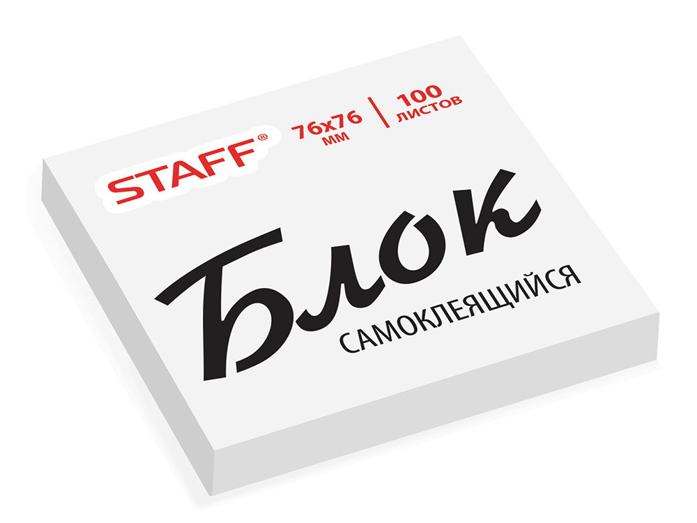 Блок самоклеящийся (стикеры) STAFF, 76х76 мм, 100 листов, белый блок самоклеящийся staff 1200 листов 38х51 мм ассорти