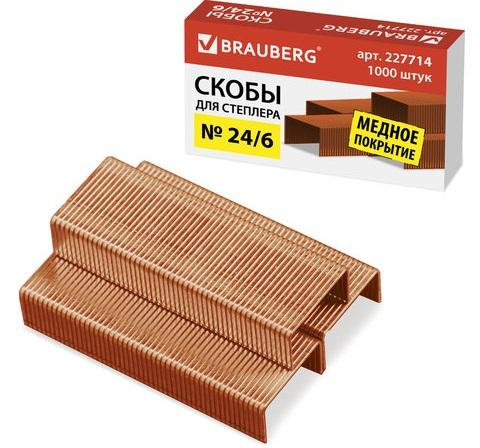 Скобы для степлера BRAUBERG № 24/6 1000 шт 227714