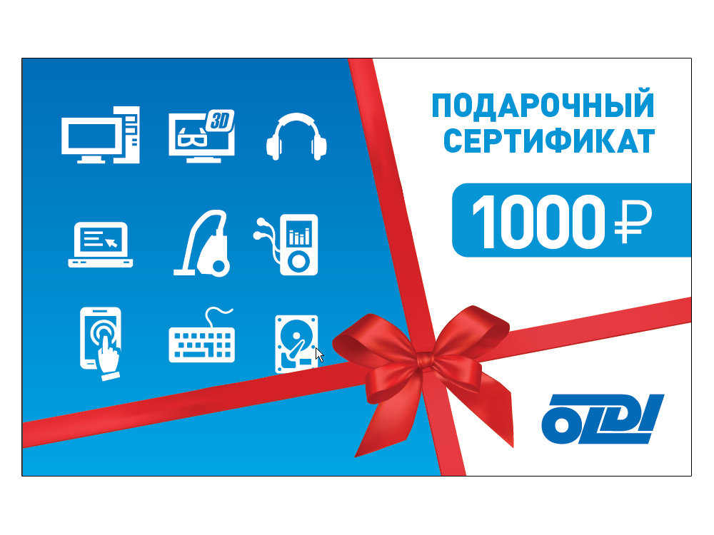 Подарочный сертификат 1000 рублей ОЛДИ