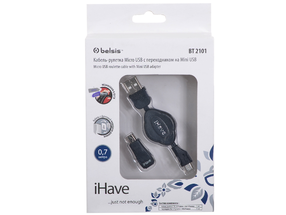 цена на Кабель-рулетка USB 2.0 A вилка - Micro B вилка (0,7 м) + переходник Micro B розетка - Mini B вилка. iHave-Belsis BT2101