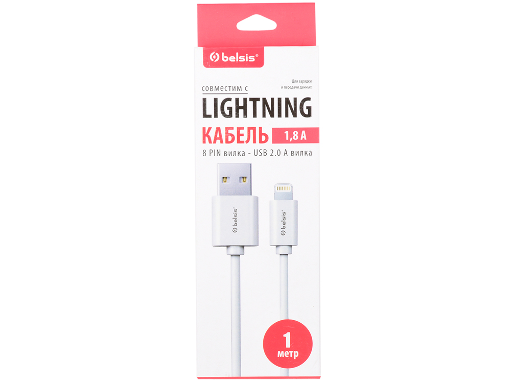 Кабель Lighting 8-pin - USB 2.0 Belsis BS3215, 1м, 1.8 А, белый кабель