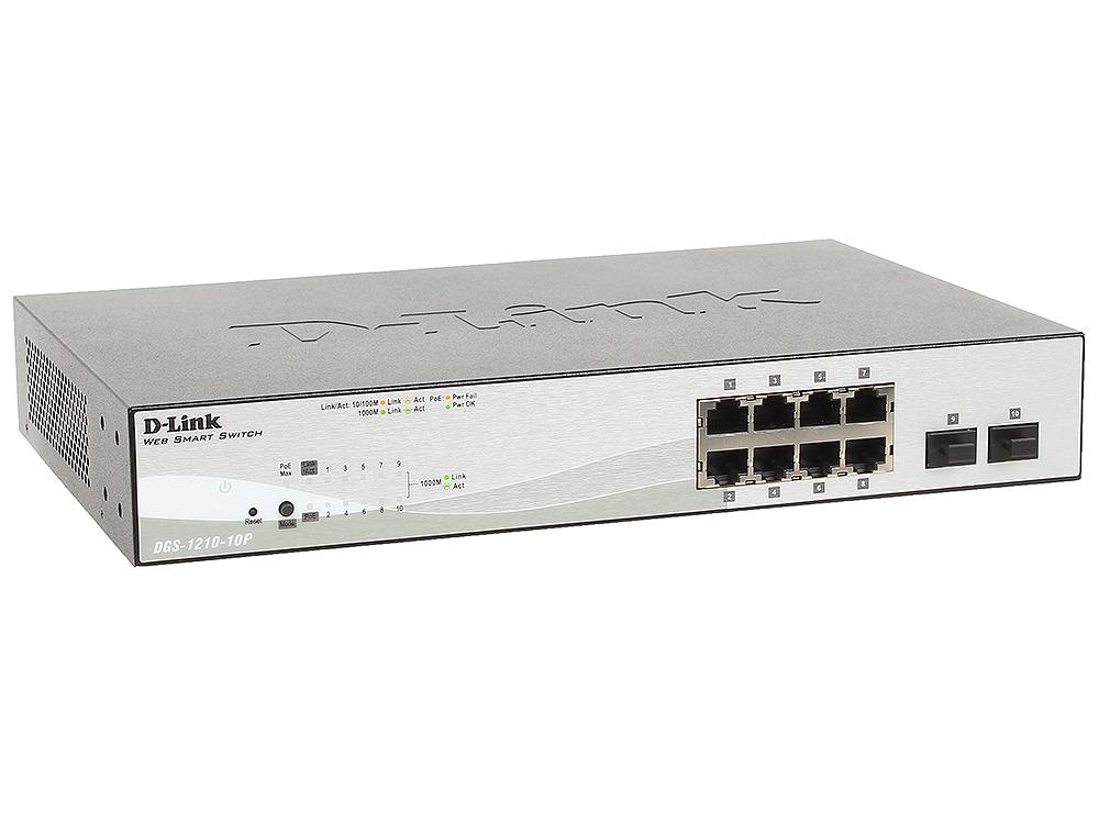 Коммутатор D-Link DGS-1210-10P/C1A/F1A Настраиваемый коммутатор Web Smart с 8 портами 10/100/1000Base-T и 2 портами 1000Base-X SFP (8 портов с поддерж