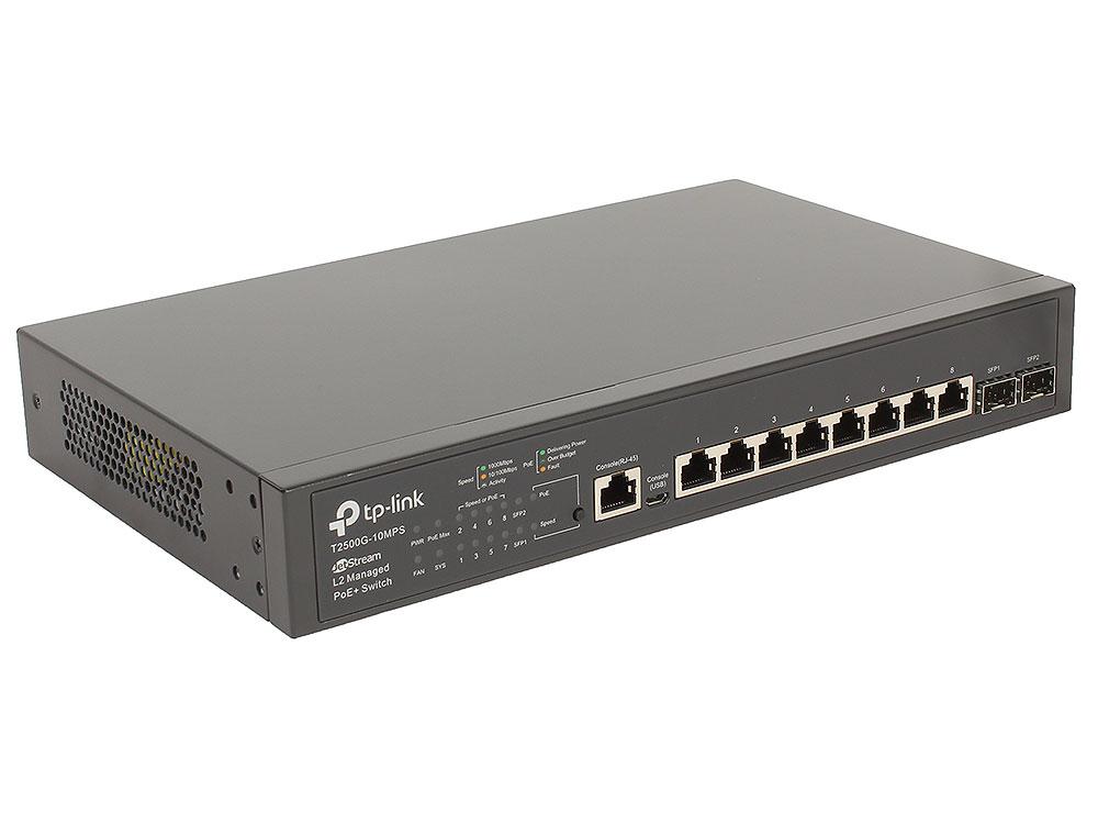 Коммутатор TP-LINK T2500G-10MPS JetStream 8-портовый гигабитный управляемый коммутатор PoE+ 2 уровня с 2 SFP-слотами коммутатор tp link t2600g 28mps tl sg3424p jetstream 24 портовый гигабитный управляемый коммутатор poe 2 уровня с 4 sfp слотами