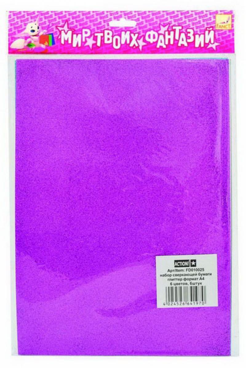 Цветная бумага Fancy Creative FD010027 A4 6 листов самоклеящаяся fancy fancy locomotion
