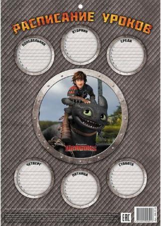 Расписание уроков Action! DRAGONS 2 1 лист линейка DR-TT-3