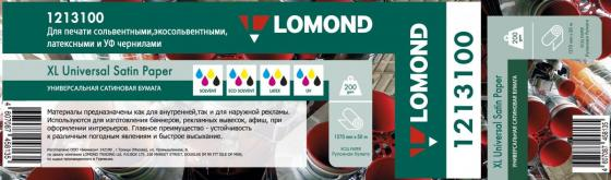 Фото - Фотобумага Lomond Solvent 50 1270мм-50м 200г/м2 белый сатин 1213100 фотобумага