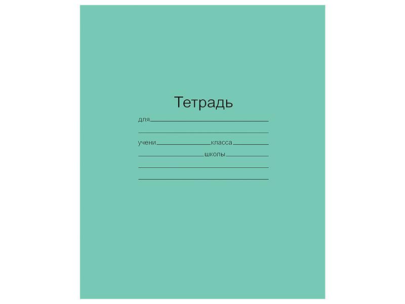 Тетрадь Зелёная обложка 18 л. Маяк, офсет, клетка с полями