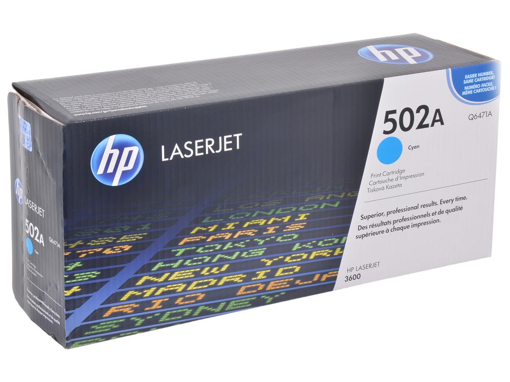 Картридж HP Q6471A для принтеров HP Color LaserJet 3600/3800. Голубой. 4000 страниц. цена в Москве и Питере