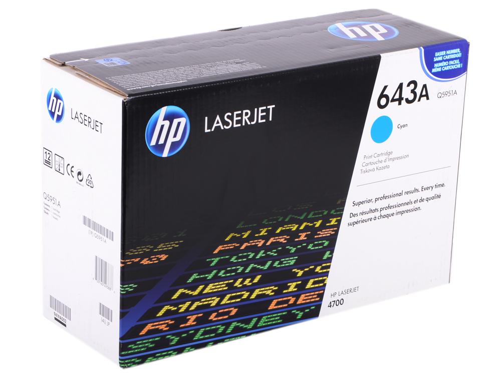 Картридж HP 643A (Q5951A) голубой (cyan) 10000 стр для HP Сolor LaserJet 4700 картридж струйный hp c9391ae n 88xl cyan with vivera ink