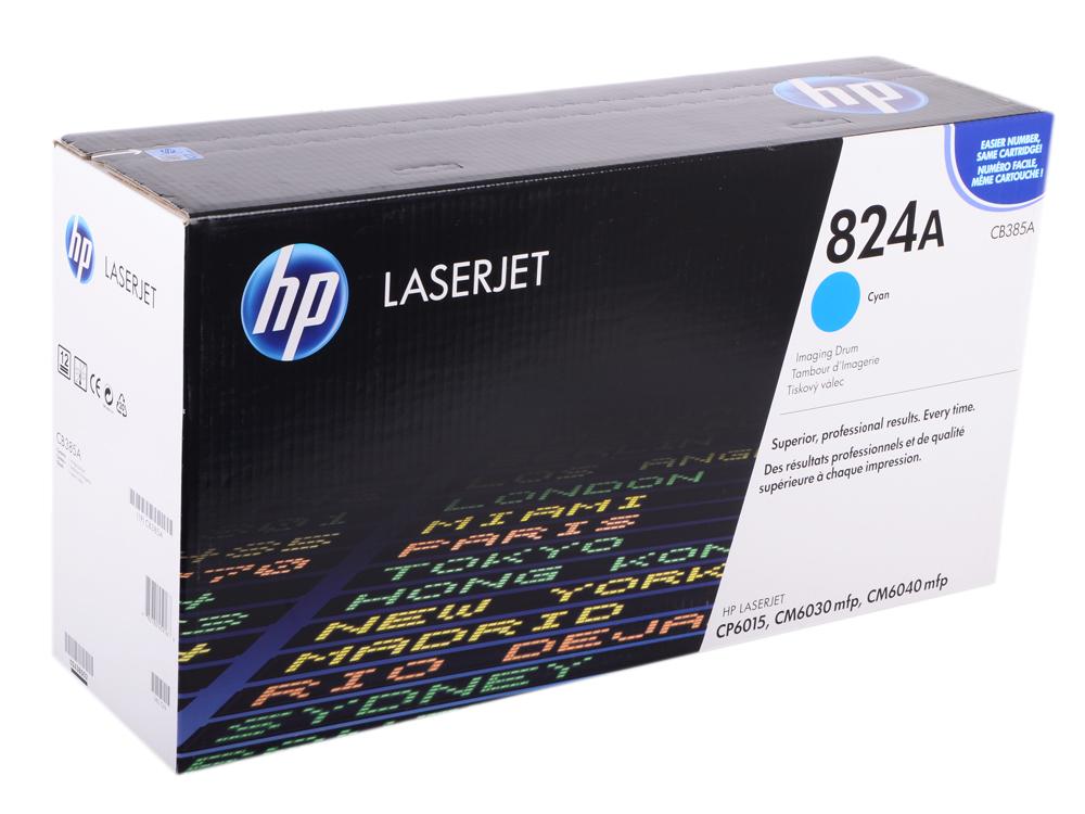 Картридж HP CB385A (барабан) для принтеров Color LaserJet 6015/6030/6040. Голубой. 35000 страниц. free shipping original for hp6014 6015 6040 6030 laser scanner assembly q3931 67907 q3938 67978 laser head on sale