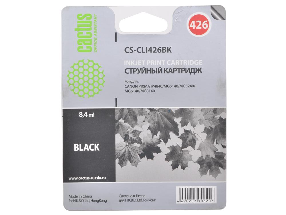 Картридж CACTUS CS-CLI426BK для Canon PIXMA MG5140/5240/6140/8140; MX884, черный, 8.4 мл cactus cs r can425 color комплект картриджей для canon pixma ip4840 mg5140 5240