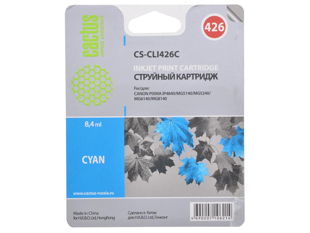 Картридж CACTUS CS-CLI426C для Canon PIXMA MG5140/5240/6140/8140; MX884, голубой, 8.4 мл cactus cs r can425 color комплект картриджей для canon pixma ip4840 mg5140 5240