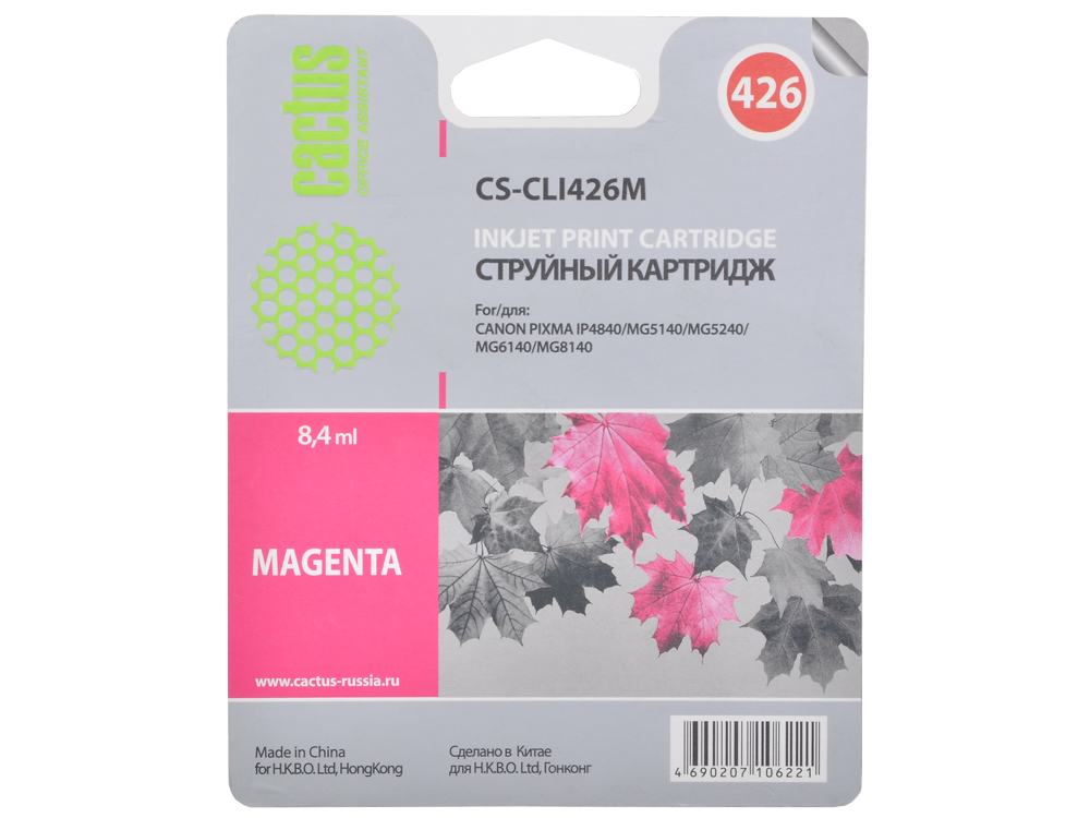 Картридж Cactus CS-CLI426M пурпурный (magenta) 450 стр. для Canon Pixma MG5140/5240/6140/8140/MX884 cactus cs r can425 color комплект картриджей для canon pixma ip4840 mg5140 5240