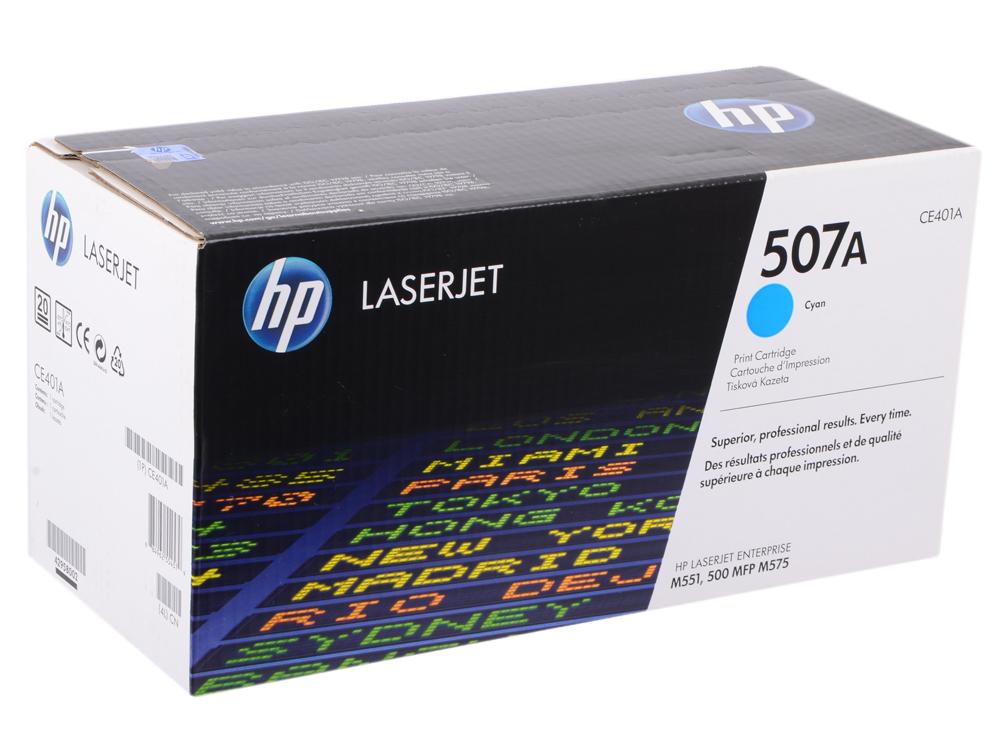 Картридж HP CE401A (№507A) для CLJ M551. Голубой. 6000 страниц.