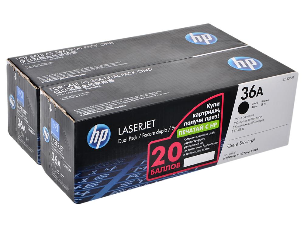 Картридж HP CB436AF двойная упаковка LJ M1120/M1520/P1505 черный 4000 страниц двойная упаковка картриджей hp 83x черный [cf283xf]