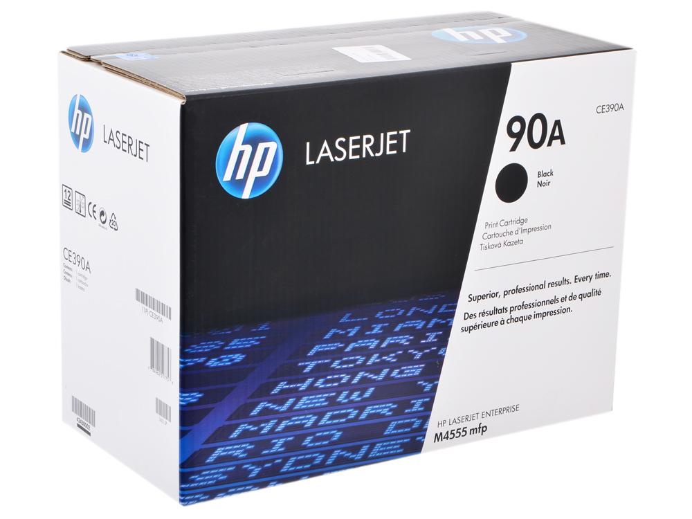 Картридж HP CE390A (№90A) CLJ M4555, LJ M601, M602, M603 картридж mytoner mt ce390x black для hp lj m4555