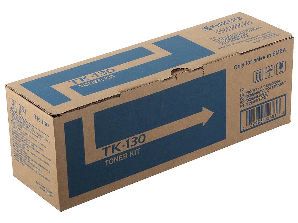 Тонер Kyocera TK-130 черный (black) 7200 стр для Kyocera FS-1300/1350D/028MFP/1128MFP цена 2017