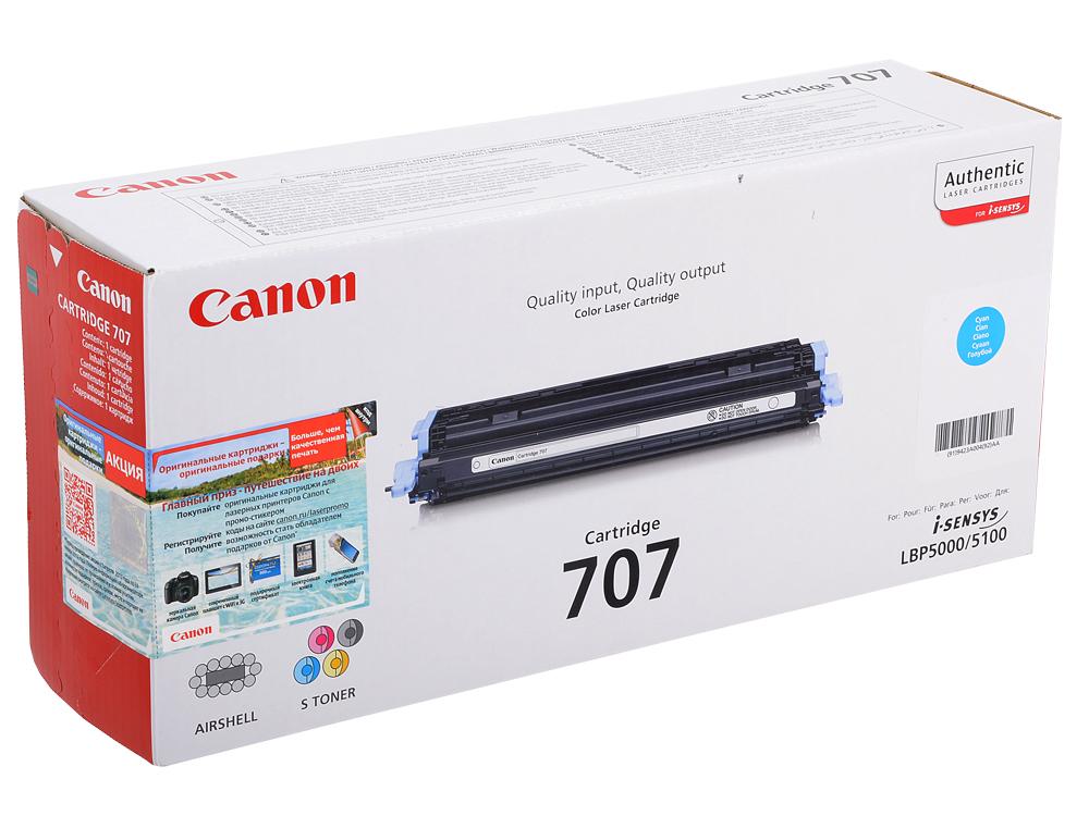 Картридж Canon 707C для принтеров Canon Laser Shot LBP5000. Голубой. 2000 страниц.