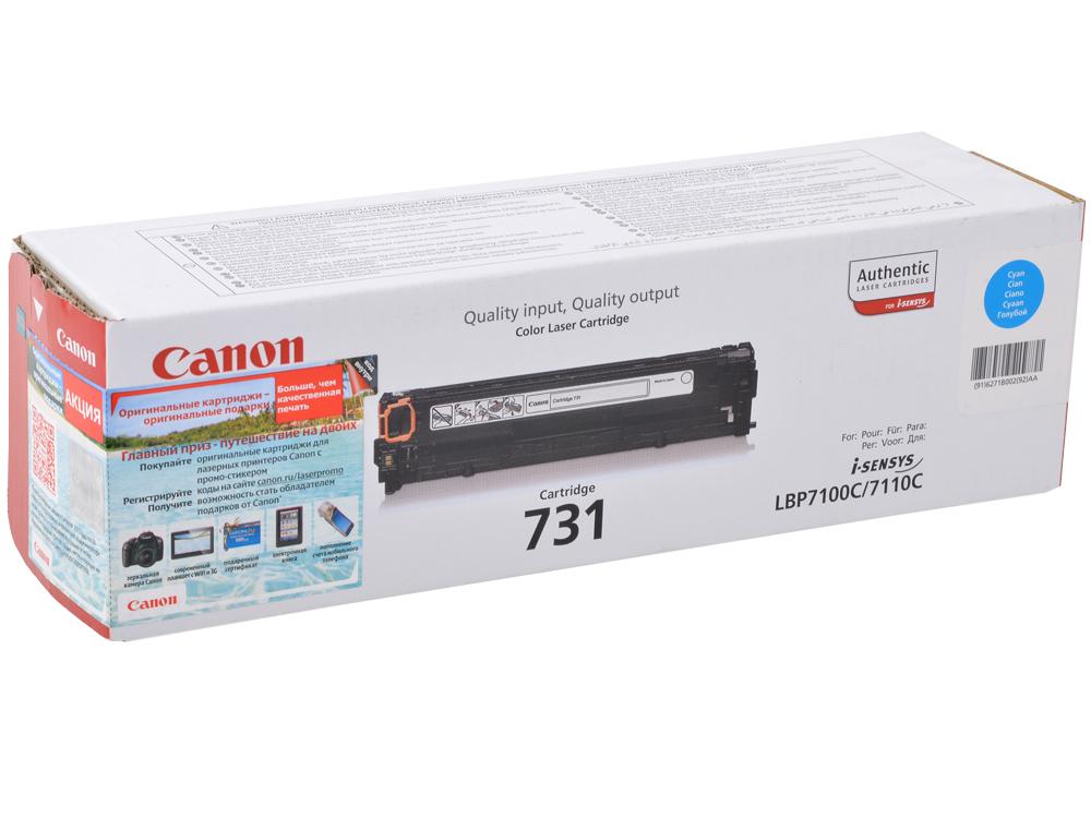 Картинка для Картридж Canon 731C для принтеров LBP7100Cn/7110Cw. Голубой. 1500 страниц.