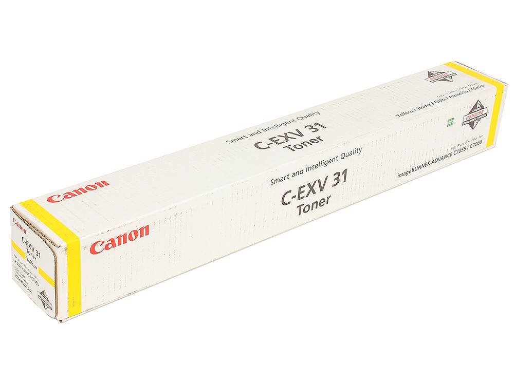Тонер-картридж Canon C-EXV31Y для IRC7055/ C7065. Жёлтый. 52000 страниц. тонер canon c exv24y для ir5800c 5800cn 5870c 5870ci 5880c 5880ci 6800c 6800cn 6870c 6870ci 6880c 6880ci желтый 9500 страниц
